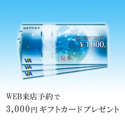 ����HP�����WEB���X�\��Łw�M�t�g�J�[�h3,000�~���x�v���[���g�I