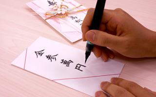 結婚式のご祝儀袋/書き方・選び方・包み方【わかりやすい写真付き】