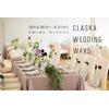 オープンイベント『CLASKA WEDDING WAYS』参加&じっくり個別相談