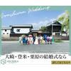 【地域限定】 登米市にお住まいの方☆ご勤務の方必見フェア