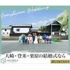 【地域限定】(個別対応) 大崎エリア在住、ご勤務の方必見フェア